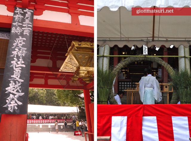 疫神社の夏越祭