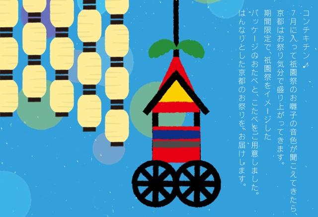 祇園祭おたべ