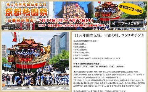 祇園祭ツアー
