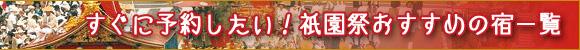 京都祇園祭見学のホテル一覧